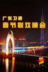 广东卫视春节联欢晚会 2016