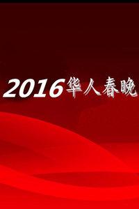 2015湖南卫视全球华侨华人春节大联欢