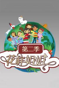 花样姐姐中国版第二季