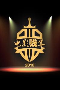 电影贱客2016