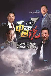 中国正在说2016