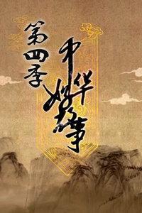 中华好故事