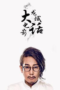 龍斌大話電影第二季