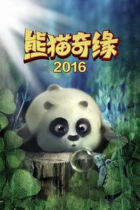 熊貓奇緣2016
