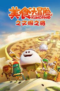 美食大冒险第三季:文明之旅