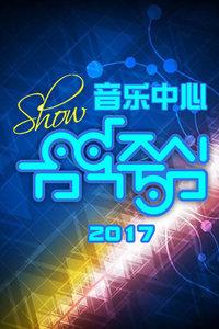 Show!音乐中心