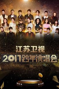 2016黄家驹爱心延续慈善演唱会
