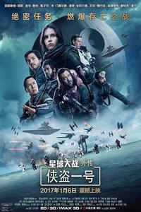 星球大战外传:侠盗一号国语