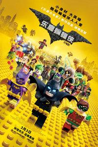 《乐高大电影:蝙蝠侠》