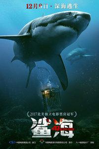 深海逃生/鲨海