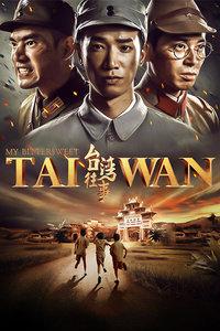 台湾往事2018