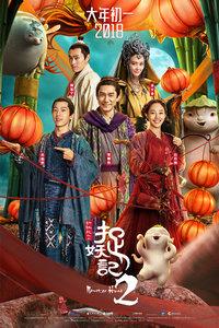 《捉妖记2》首映礼 梁朝伟成全组偶像 为古装角色苦下功夫