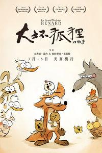 大坏狐狸的故事