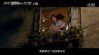 """電影《從你的全世界路過》""""荔枝我愛你""""幕后特輯 9月29日上映"""