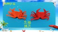 《久依紙藝》折紙教程 - 螃蟹橫行