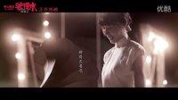 電影《驢得水》任素汐版主題曲《我要你》MV