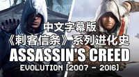 《刺客信條》系列進化史(2007~2016)中文字幕版