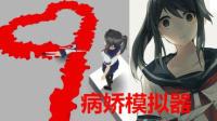 【小源去哪了】病嬌模擬器 那個為愛癡狂的學妹居然是個中國人?