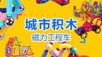 滾滾玩具積木園 20 好玩的城市積木磁力工程車