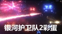 【大傻豬豬】銀河護衛隊2彩蛋及一些片段