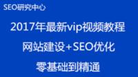 百度seo优化排名-seo快速提升网站权重算法得分【06】