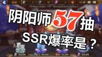 【陰陽師】瘋狂57抽,SSR爆率是?