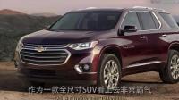8座SUV再添新兵 起售價21.2萬 比路虎和寶馬X5更顯穩重大氣