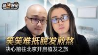 最熊新聞: 笑笑難抵脫發煎熬! 決心前往北京開啟植發之旅
