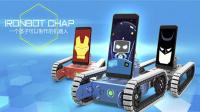 「PK蛋蛋测」给孩子不一样的礼物——IRONBOT CHAP教育机器人