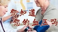 人的正常血壓是多少, 看你是否達到國人平均正常血壓參考值