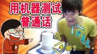 中國智能機器人聽得懂日式中文? 淘寶造物節之旅 77
