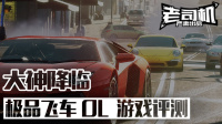 《极品飞车20》中文预告