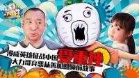 漫威英雄征戰中國受重挫 大力哥棄惡從善加盟睡前故事 22