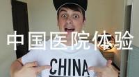 【拂菻坊】芳芳的中國醫院體驗, 中國醫生與英國醫生的態度區別。