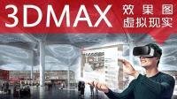 3DMAX虛擬現實-現代裝飾風格休閑辦公椅高精度建模