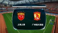 2017足協杯半決賽首回合 上海上港VS廣州恒大淘寶