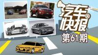 長城汽車有意收購Jeep品牌 強強聯手或成最大SUV制造商