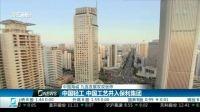 中國海誠 九連發展雙雙漲停 中國輕工 中國工藝并入保利集團