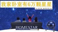我家臥室有6萬顆星星! SEGA HOMESTAR CLASSIC世嘉星空投影儀投影燈 開箱吐槽大會