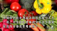 六種不同顏色食物的作用與功效