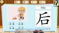 【xiao白鷺】幼小銜接學漢字識字 巴比學漢字識字14期 兒童幼兒學漢字識字 悟空識字