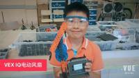 VEX IQ機器人制作課程案例: 電動風扇