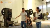 《變形記》城市爸爸有心帶小芳參觀自己的工廠, 希望有一天她能夠成為國家的棟梁