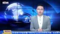 西安新規: 偽造資料騙購房資格 5年內禁在西安買房