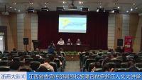 江西省委宣傳部副部長黎隆武做客浙江人文大講堂