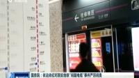 """國務院:依法依紀對西安地鐵""""問題電纜""""事件嚴厲問責 21點新聞夜線 20170608"""