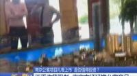 新財經20170527南京公寓項目扎堆上市 是否值得投資?不受政策限制 南京市場猛推公寓產品 高清