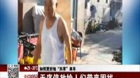 """如何更好地""""共享""""單車:共享單車已進入中國160多個城市 北京您早 170913"""