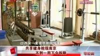 共享健身艙現南京 不到一周下令拆除 午間零距離 170913