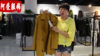 阿榮服飾274期品牌雙面大衣反季促銷超值價120元/件【5件起批】